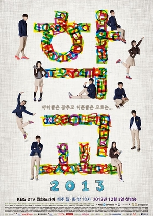 image of drama School 2013 [KDRAMA]